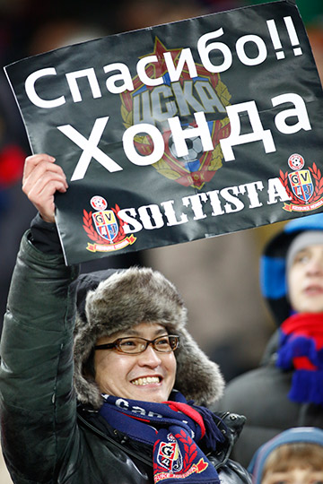 Болельщики ЦСКА благодарны Хонде