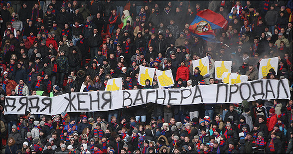 Баннер болельщиков ЦСКА
